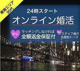 東海30代24時スタート copy.jpg