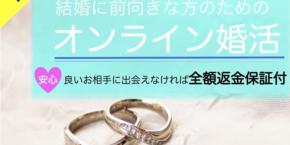 《オンライン婚活》 東海エリア20~35歳  真剣に結婚相手を探したい方対象