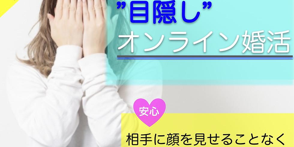 《ビデオOFFのオンライン婚活》 東海エリア20~35歳  1年以内に結婚したい方対象