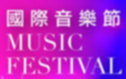 MusicFest_Banner_2019.jpg