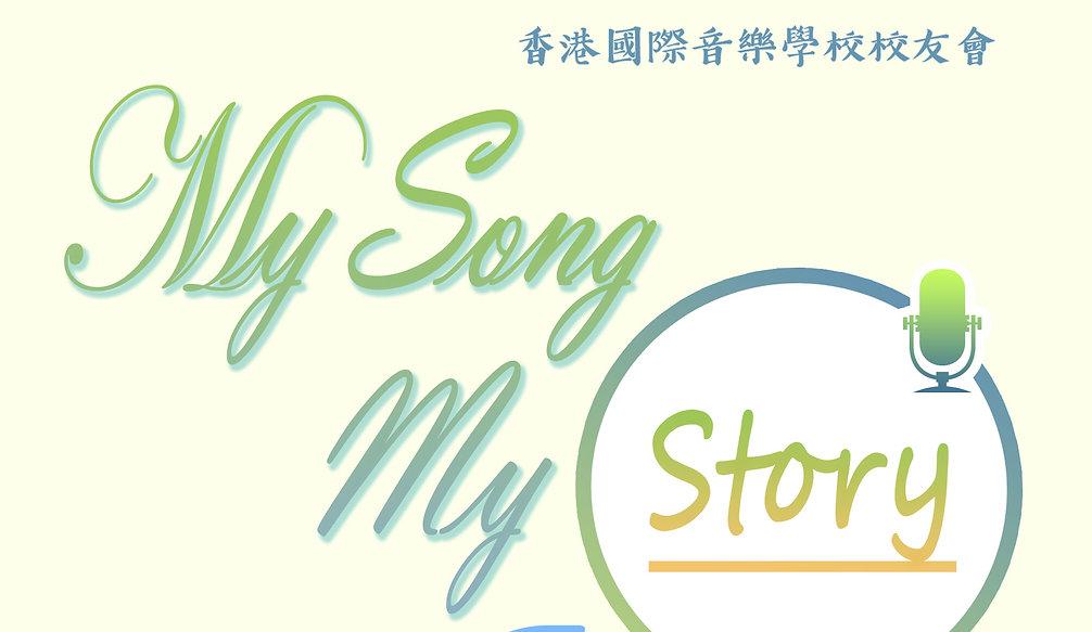 My Song My Story Ver.4.jpg