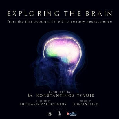 Εξερευνώντας τον Εγκέφαλο