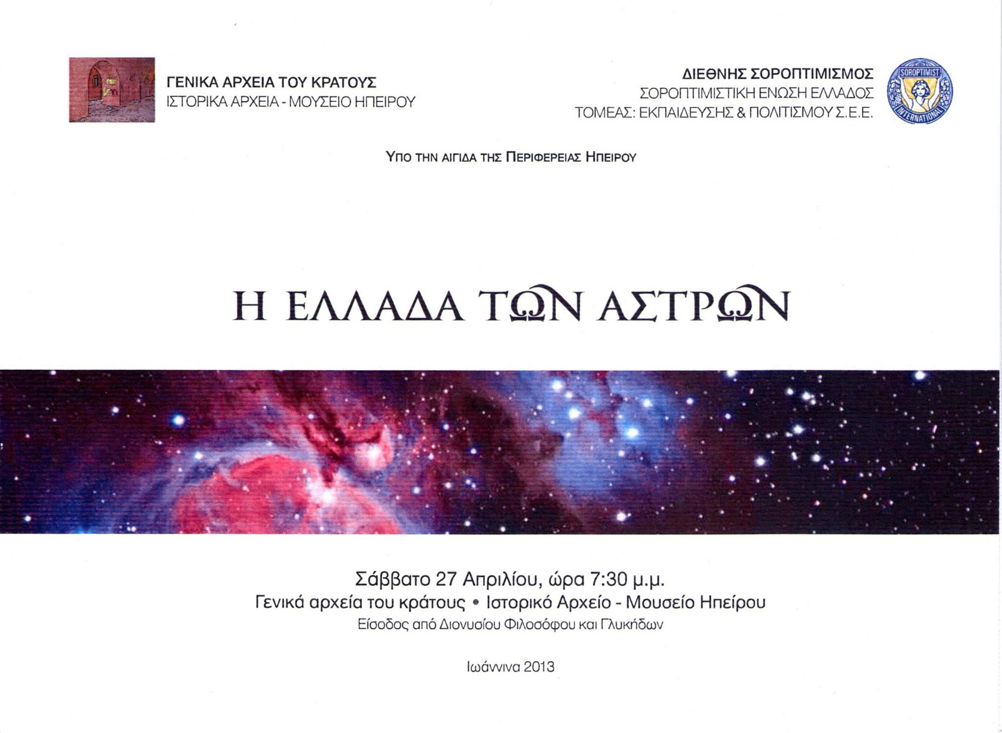 The Greece of Stars Ioannina
