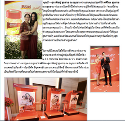 Brand (Cerebos) Campaign 2013