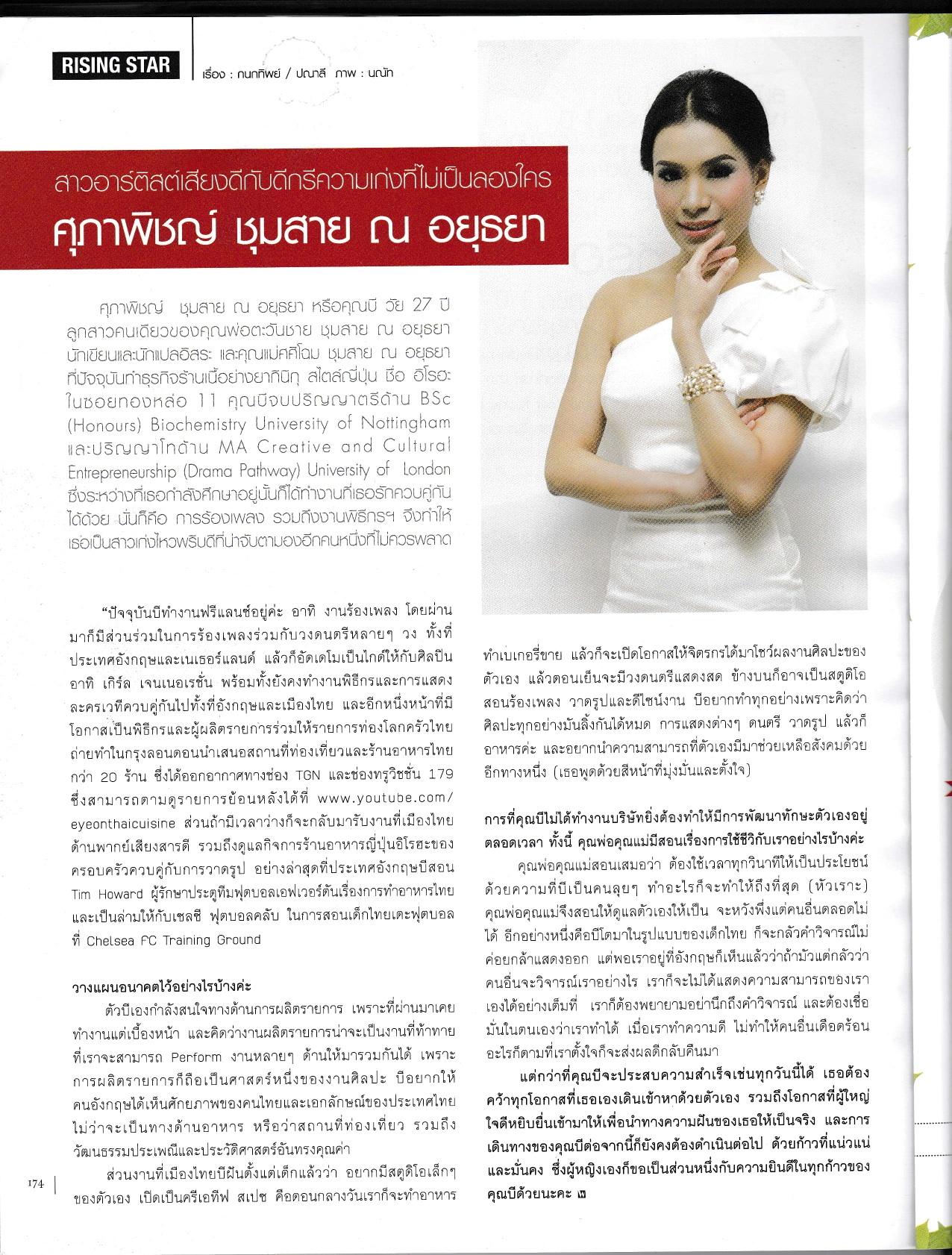 Rising Star - Woman Magazine TH