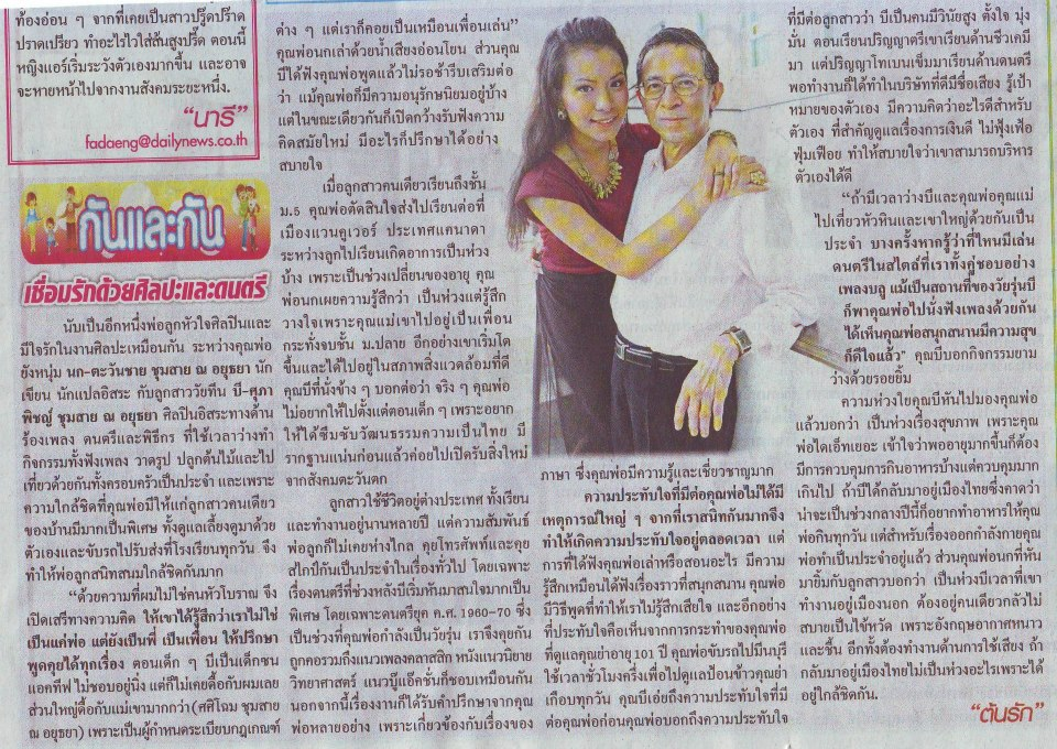 DailyNews Interview July 2013