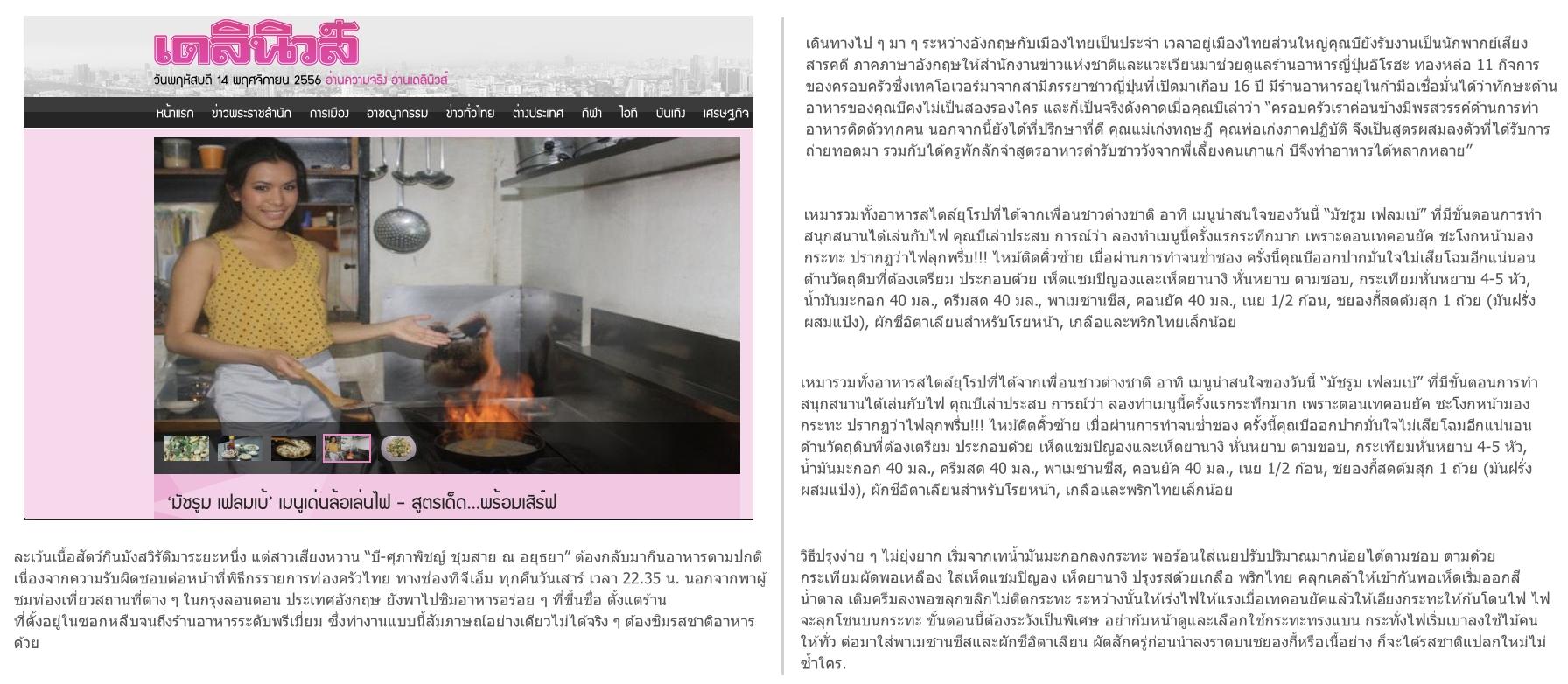 Dailynews Mushroom Flambe