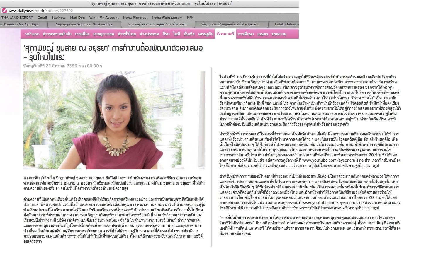Dailynews Interview August 2013
