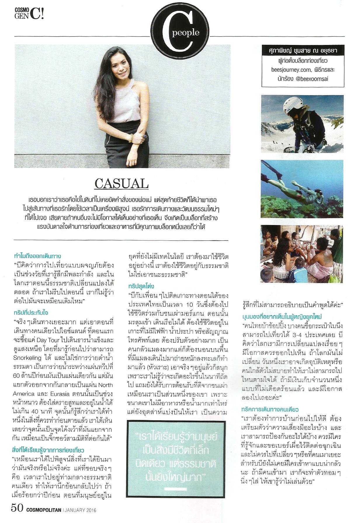 COSMOPOLITAN Mag Interview