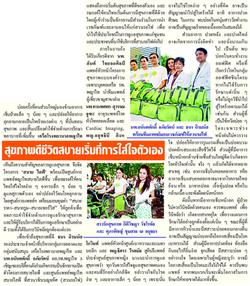 Sabai Life Campaign on DailyNews