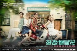 KBS2 최강배달꾼
