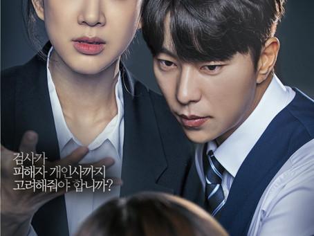 KBS2 월화드라마 마녀의법정 촬영스케치