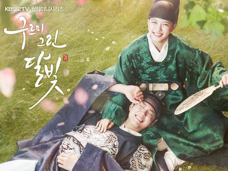 KBS2 월화드라마 구르미그린달빛 촬영스케치