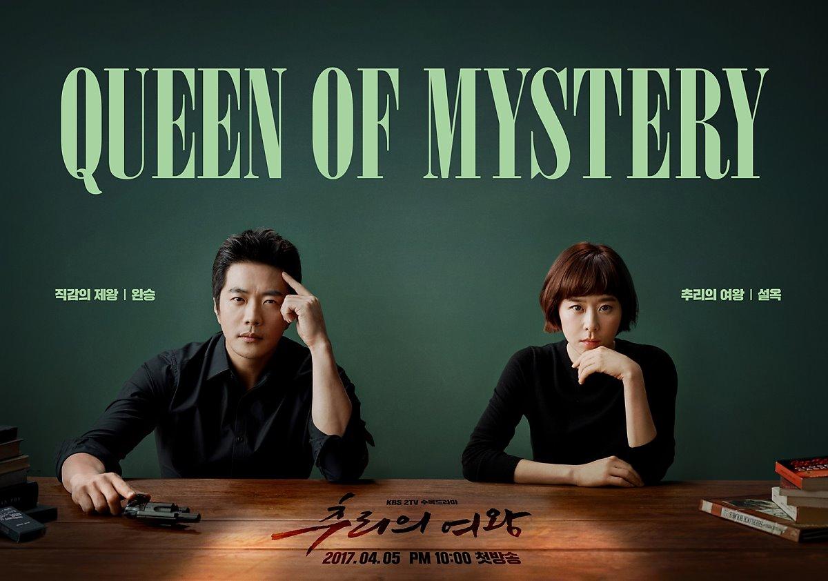 KBS2 추리의여왕