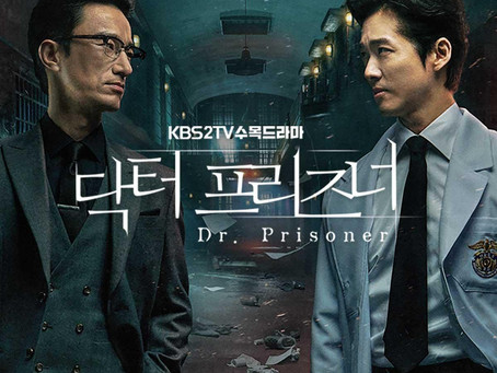 KBS2 수목드라마 닥터프리즈너 촬영스케치