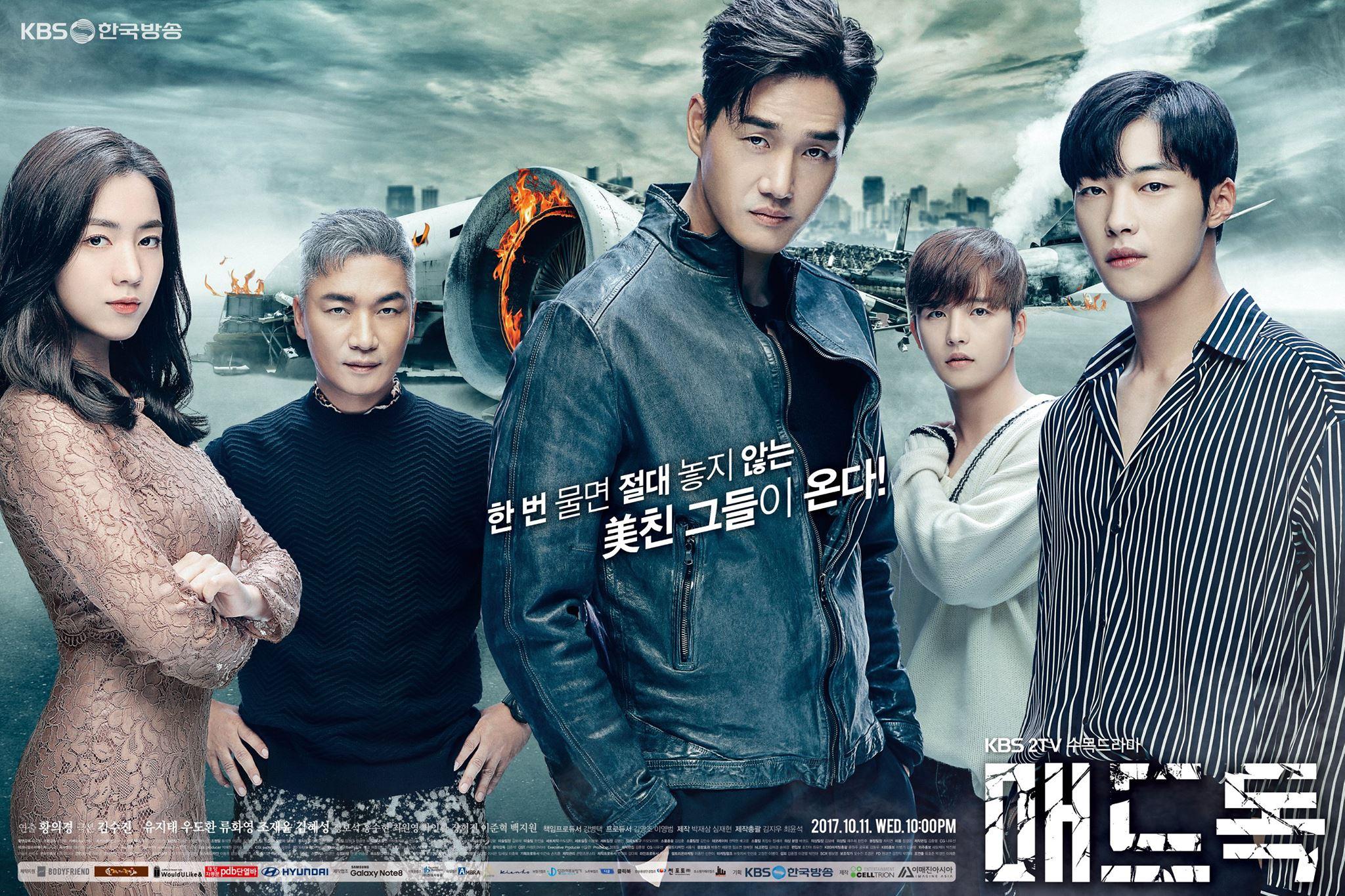 KBS2 매드독