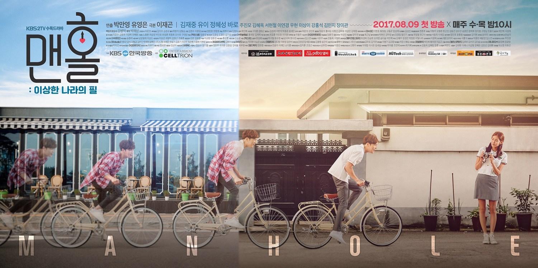 KBS2 맨홀