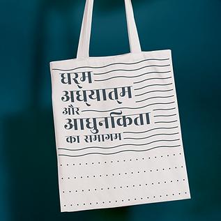 Kumbh-Mela-Tote-Bag.png