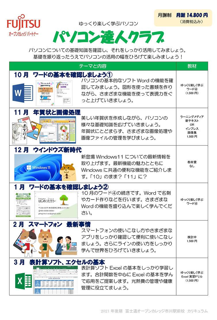 2021年後期03 達人コース.jpg