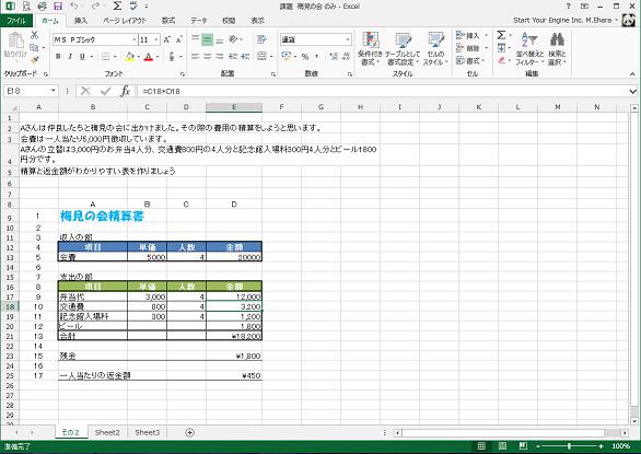 基礎コース Excel 基礎確認
