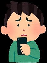 smartphone_man_komari.png