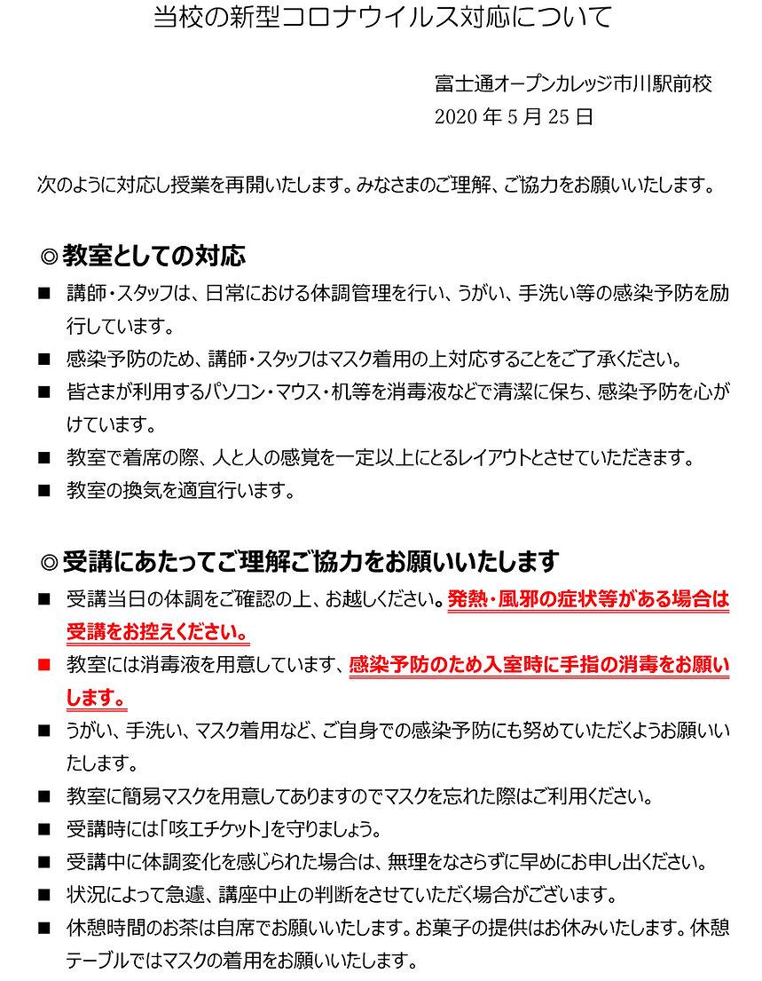0522掲示コロナ対応.jpg