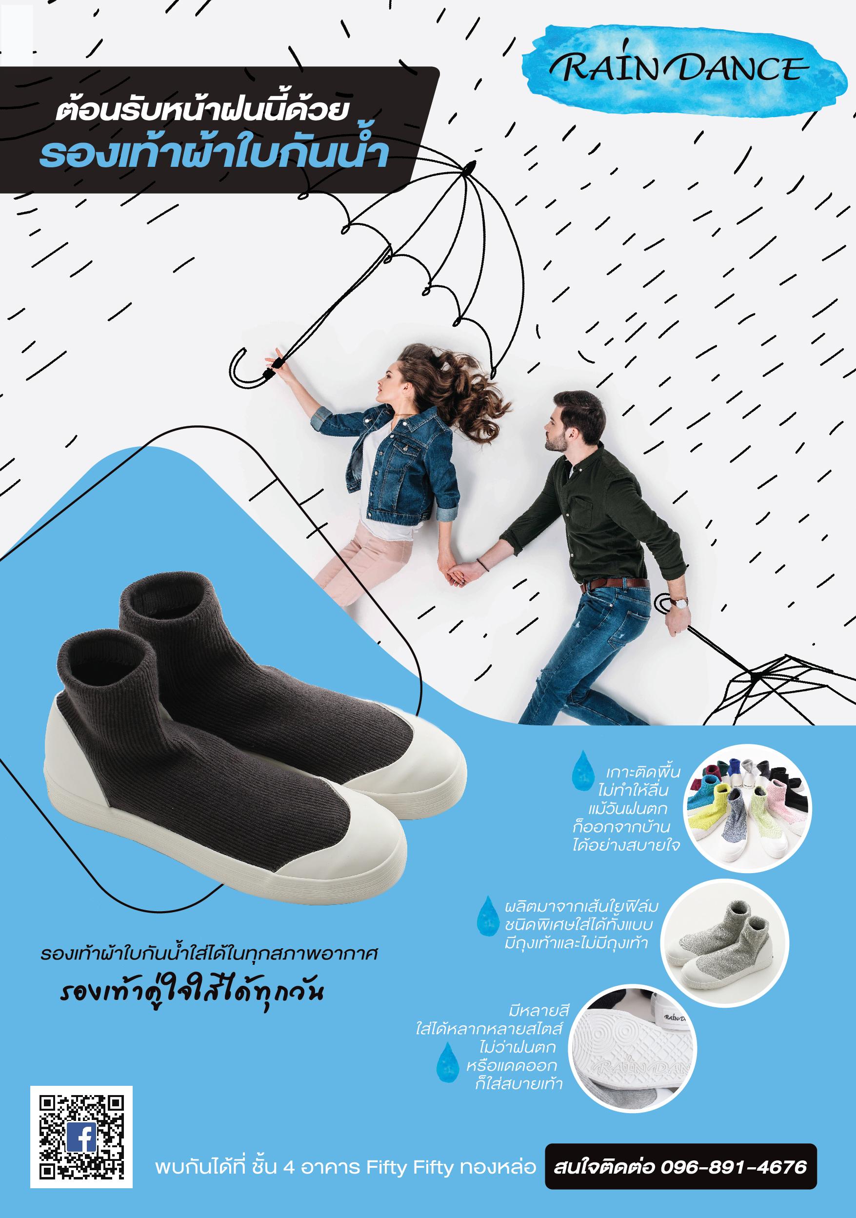Brochure rain dance final