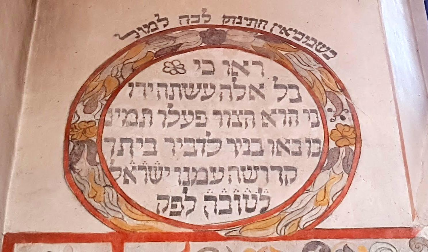 בית הכנסת בטיקוצ'ין