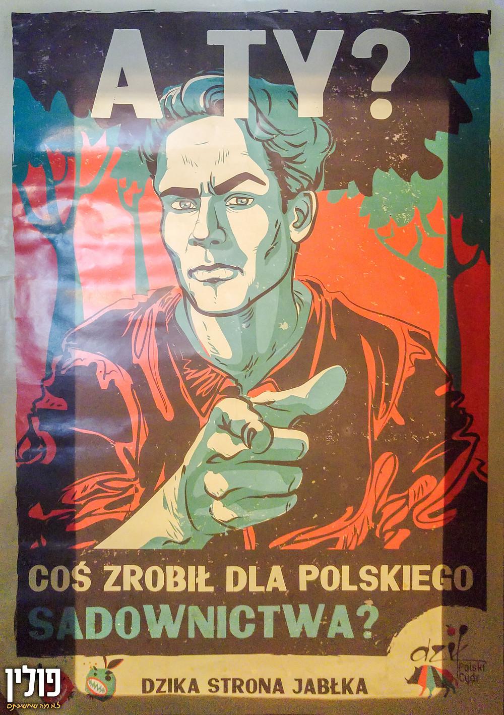 כרזה סמי-קומוניסטית המעטרת את המסעדה