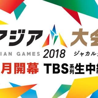 TBSテレビ アジア大会中継全サポート