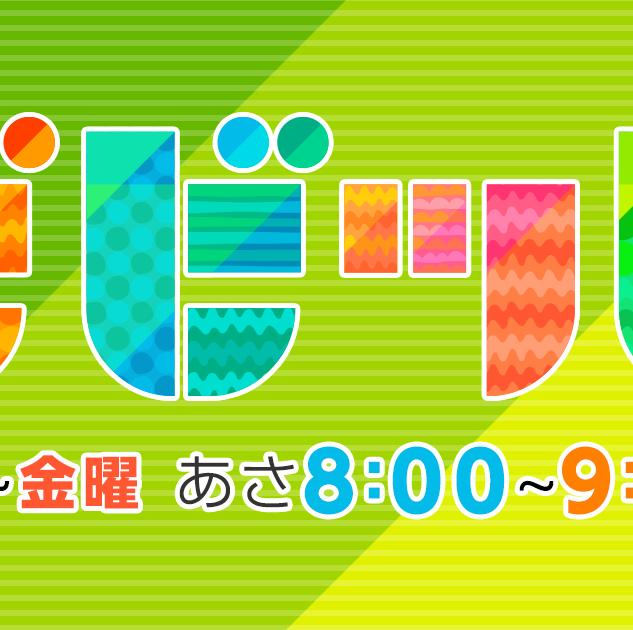 TBSテレビ ビビット
