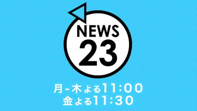 NEWS 23
