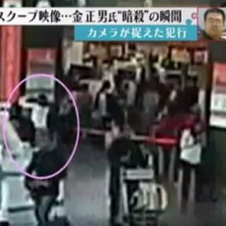 北朝鮮・金正男殺害スクープ映像取得