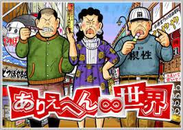 ありえへん∞世界(テレビ東京)