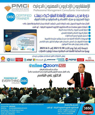 Certified DISC Training Course