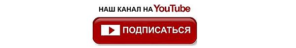 наш канал ютуб.png