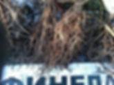 корни сорта финела