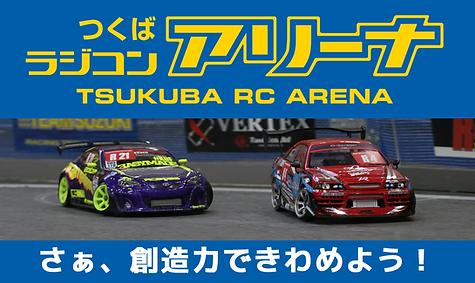 tsukuba_rc_arena_b_01.png
