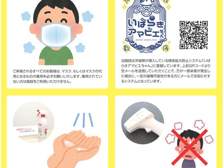 2020.8.25 感染症拡大防止への対応状況