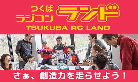 tsukuba_rc_land_b_01.png