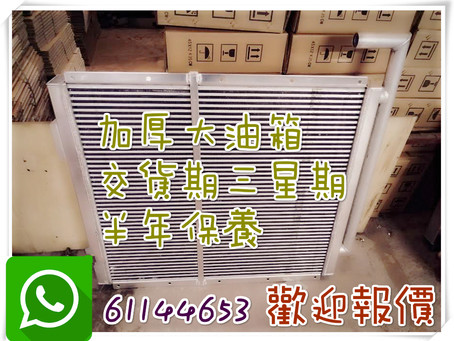 大油冷Oil Cooler訂造 歡迎查詢 Tel: 23344003