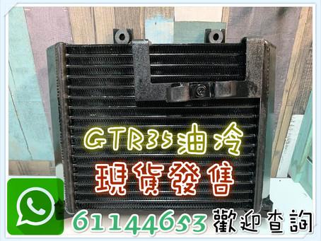NISSAN日產 GTR35油冷現貨發售 歡迎查詢 Tel: 23344003