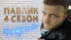 Павлик 4 сезон 4 серия.jpg
