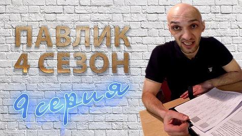 Павлик 4 сезон 9 серия.jpg