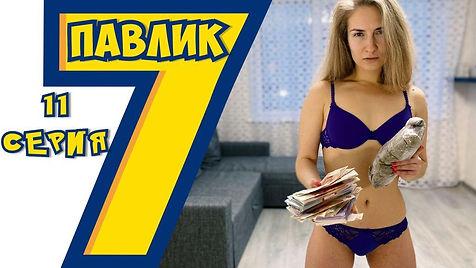 павлик 7 сезон 11 серия Афиша.jpg