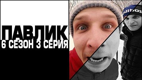 АФИША 6 СЕЗОН 3 СЕРИЯ.jpg