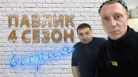 Павлик 4 сезон 6 серия.jpg