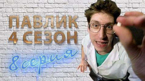 Павлик 4 сезон 8 серия.jpg