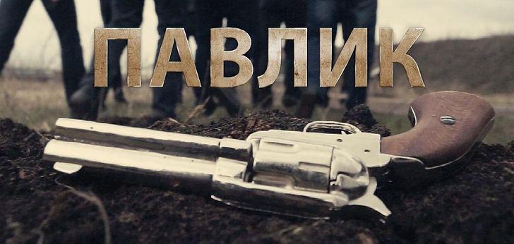 пистолет с.jpg