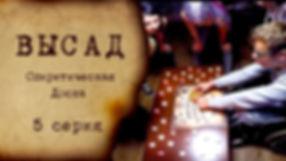 Афиша Высад 5.jpg